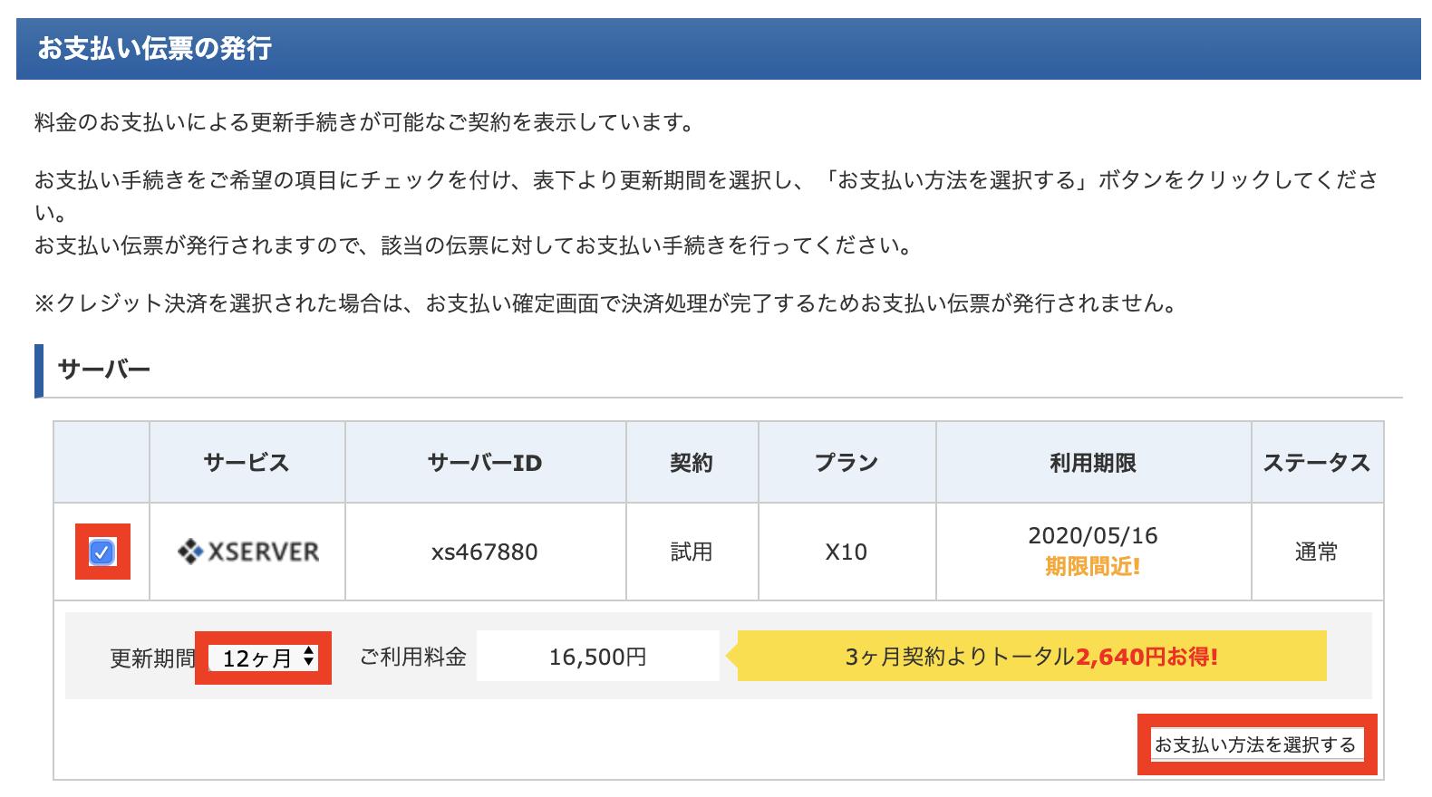 スクリーンショット 2020-05-06 12.23.55