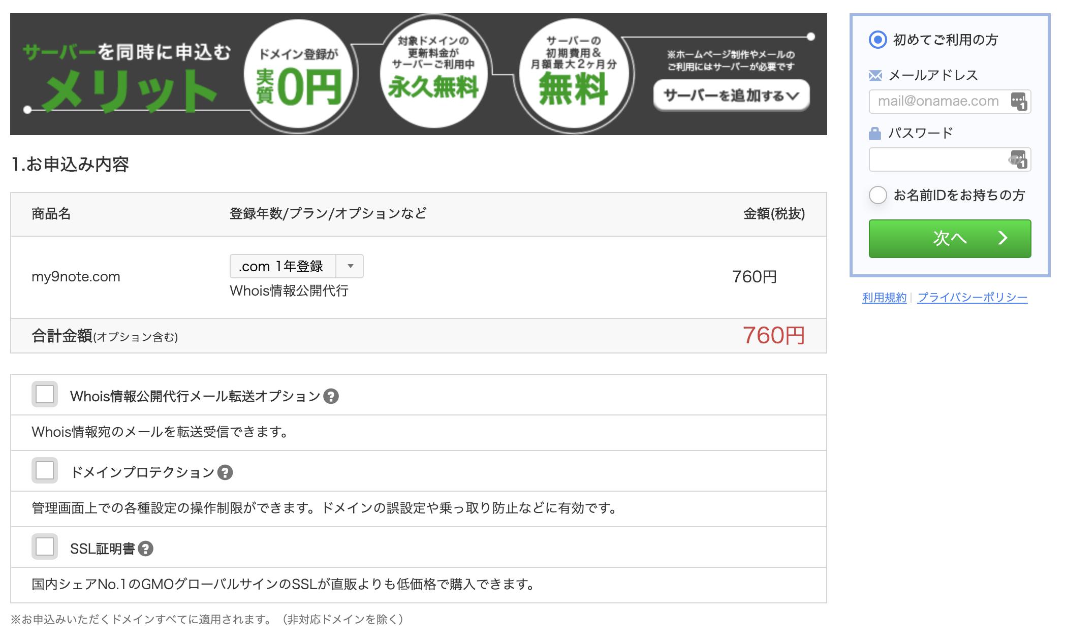 スクリーンショット 2020-05-06 19.44.20