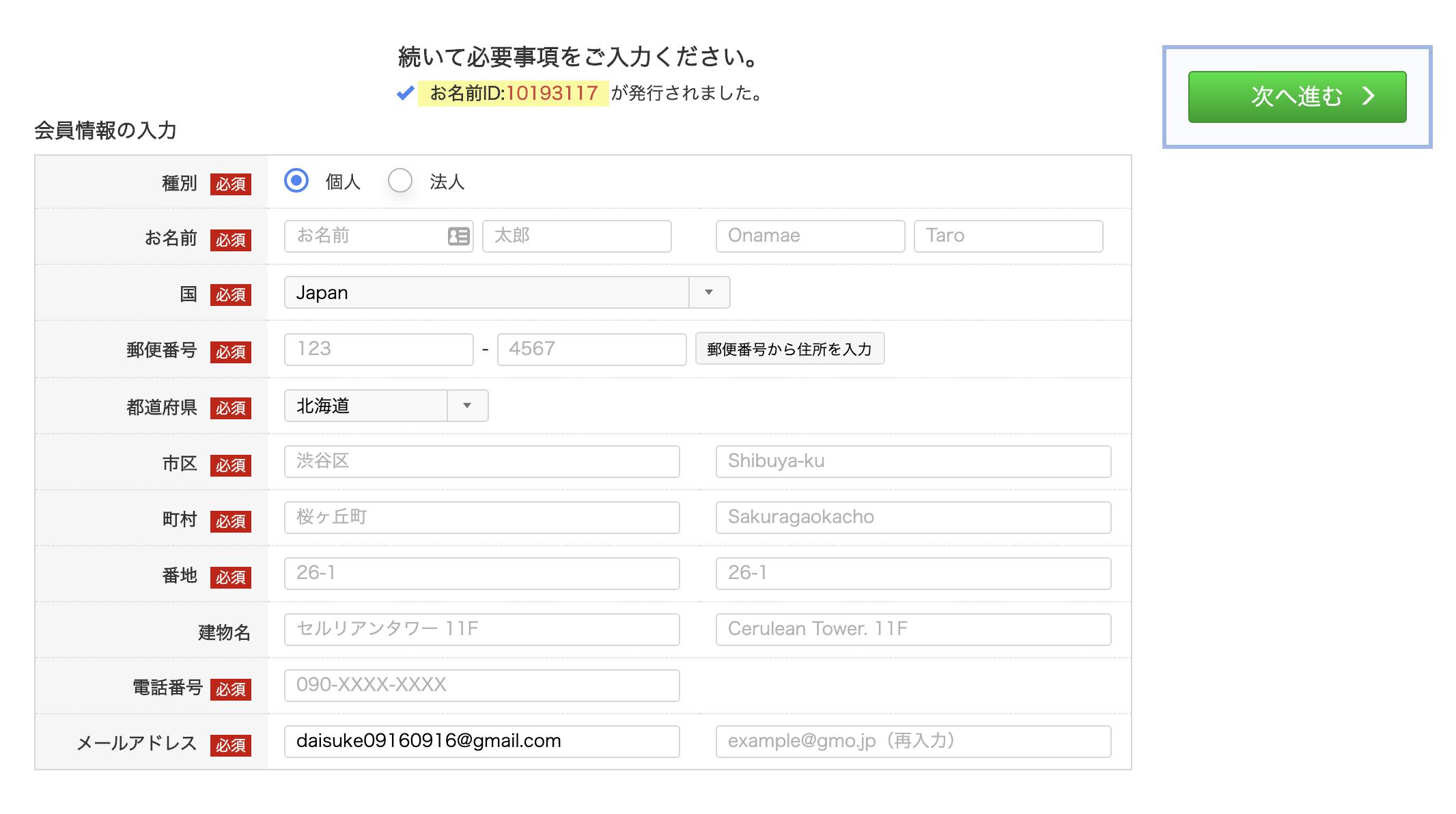 スクリーンショット 2020-05-06 20.03.56