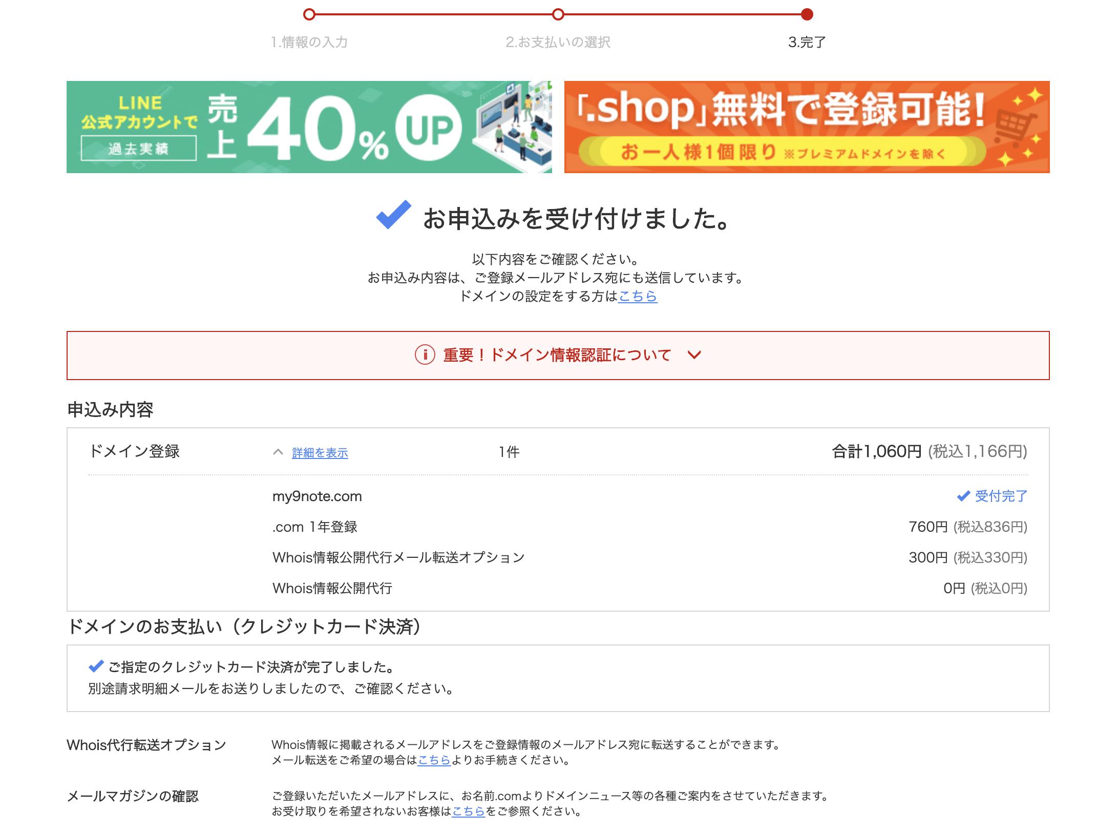 スクリーンショット 2020-05-06 20.42.37
