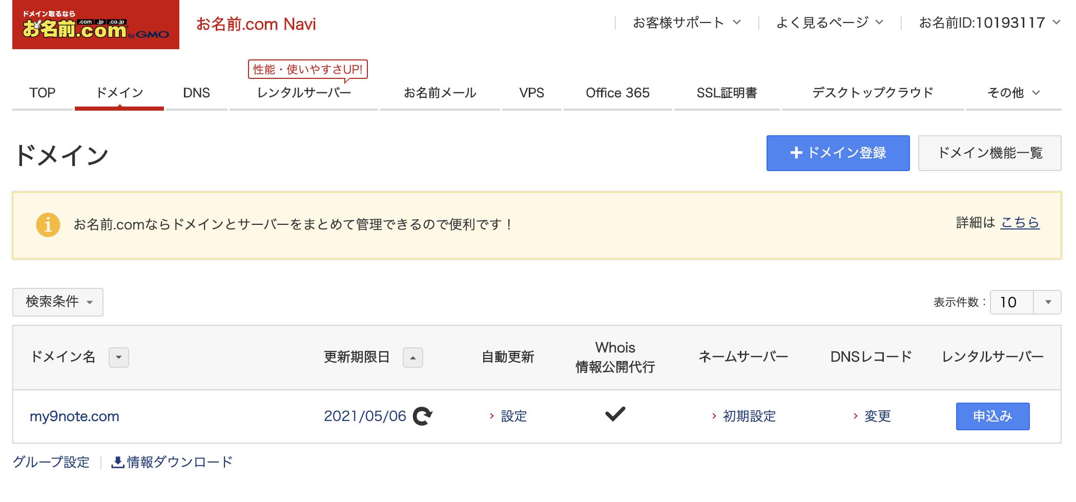 スクリーンショット 2020-05-07 1.04.50
