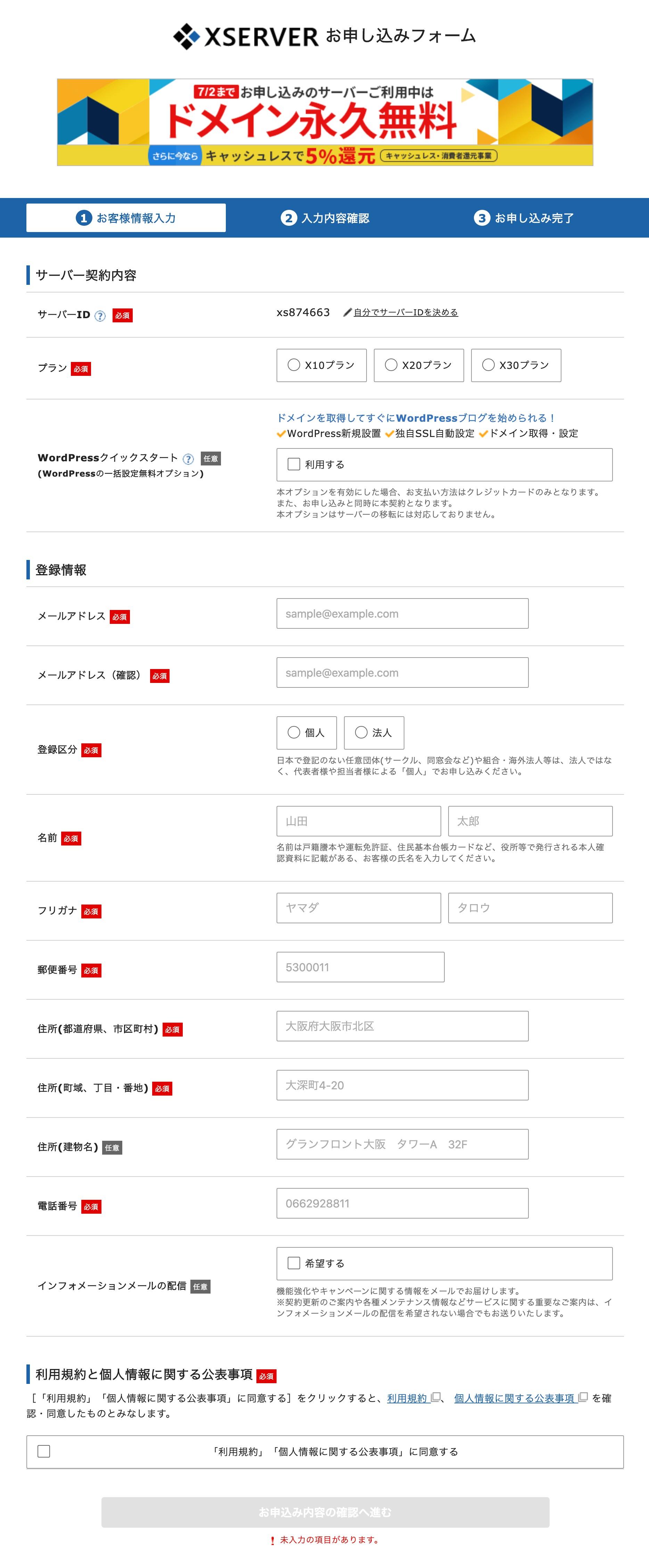 FireShot Capture 009 – お申し込み内容入力画面|エックスサーバー – secure.xserver.ne.jp